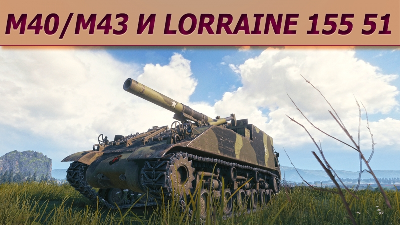 Артиллерия 8 уровень: M40/M43 и Lorraine 155 51. Стрим танки.