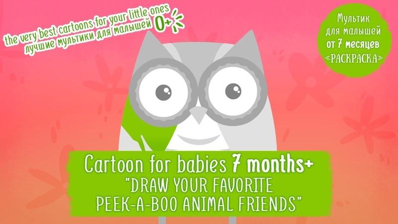 Draw Your Favorite Peek-A-Boo Animal Friends! Мультики для самых маленьких детей