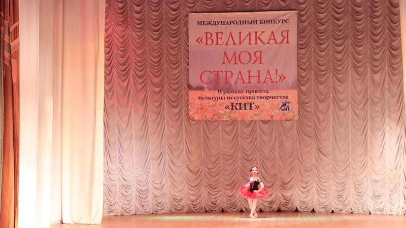 Международный конкурс КИТ вариация Китри