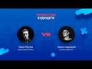 DesignBattle: Cuberto vs AIC