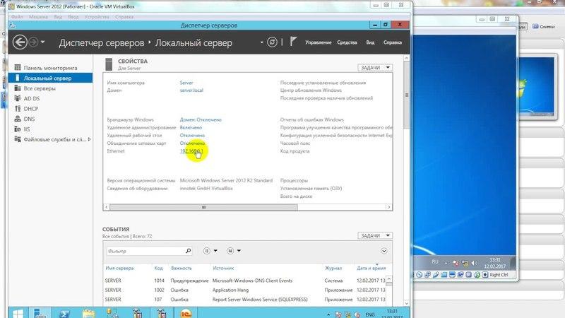 Часть 7: Локальная сеть VirtualBox: Windows Server 2012 R2 MSSQL DNS DHCP 1C 8.3