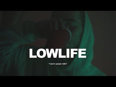 Lowlife - никто кроме тебя