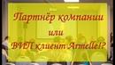 Партнёр или ВИП клиент Armelle / Армэль /Армель