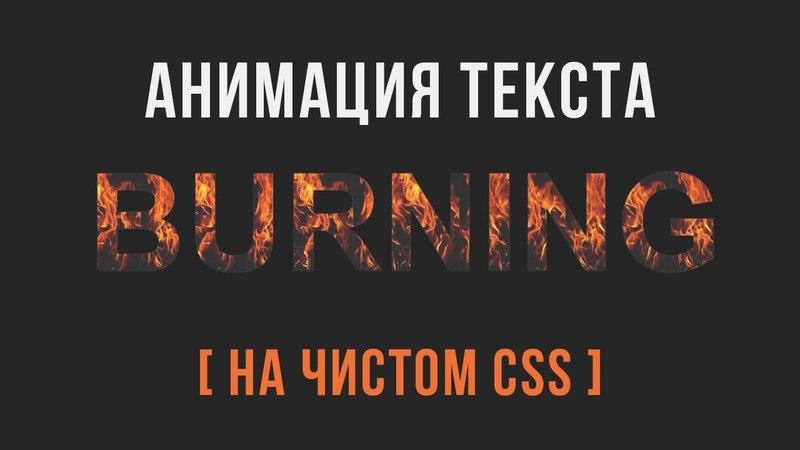 Заполняющая анимация текста на CSS