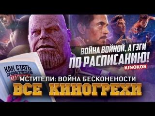 KINOKOS Все киногрехи Мстители: Война бесконечности