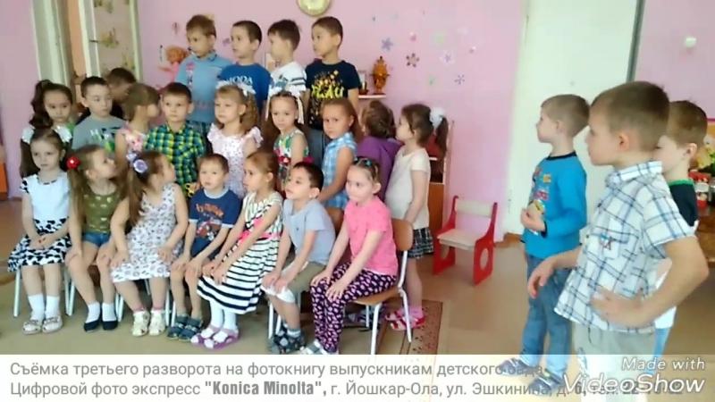 Съемка третьего разворота на выпускной альбом для детского сада  Цифровой фото экспресс Konica Minolta, г. Йошкар-Ола, ул. Эшк