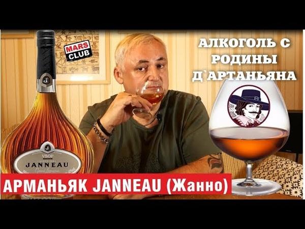 Что такое арманьяк Обзор арманьак Жанно Janneau VSOP