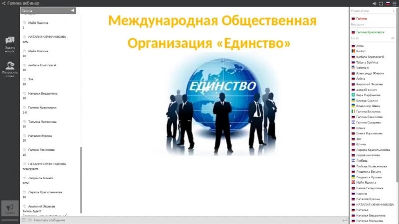 Вебинар ❯ В каком порядке и как правильно слушать программы МЭЦ ❯ МОО ЕДИНСТВО.