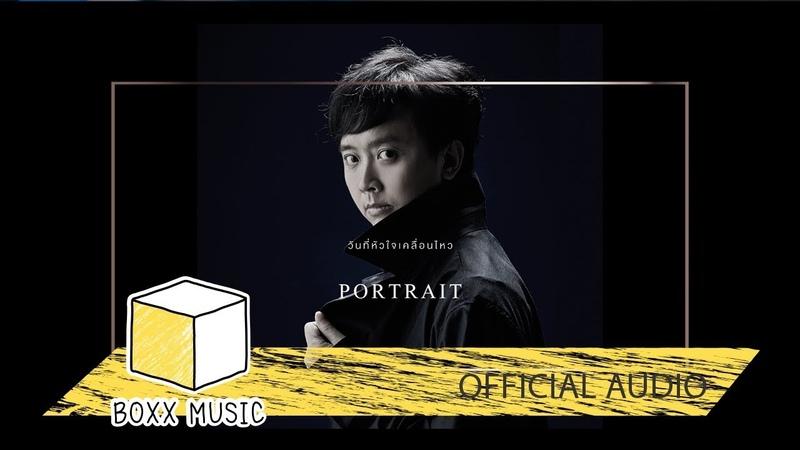 วันที่หัวใจเคลื่อนไหว - PORTRAIT [ Official Audio ]