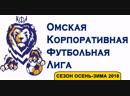 КК Мойдодыр 12 10 САЗ 4 Тур Дивизион 2 Сезон Осень Зима 2018 Омская Корпоративная Футбольная Лига ОКФЛ