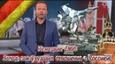 СМОТРЕТЬ-ВСЕМ ! Немецкие СМИ: Запад сам ухудшил отношения с Россией