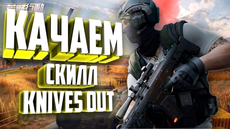 Knives Out качаем скилл! Разбанили ip! knivesout knivesoutstream