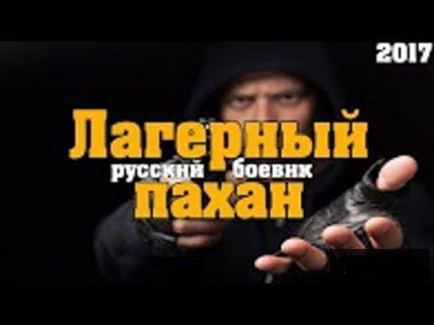 Боевик ЛАГЕРНЫЙ ПАХАН Фильм о ворах