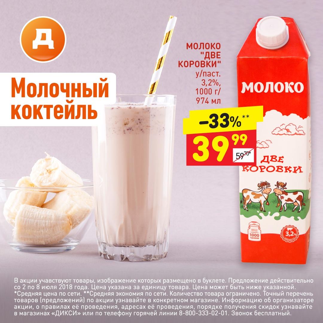 """Акция на молоко """"Две коровки"""" в Дикси. Рецепты от Дикси"""
