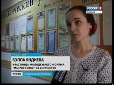 Молодежный форум «Мы - россияне» - 06.11.13г Чечня.