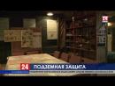 Наследие СССР. В Крыму проводится инвентаризация бомбоубежищ. Что известно о подземных укрытиях сегодня