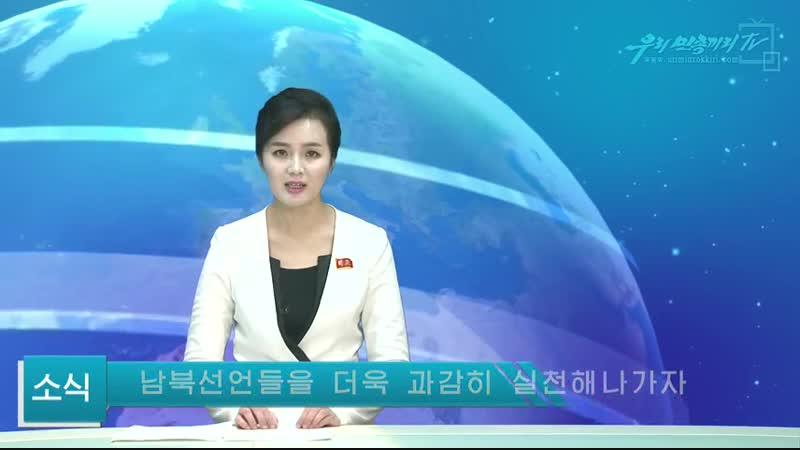 《민족자주만이 살길이다》-김진국 조국통일범민족련합 북측본부 부의장이 주장- 외 1건