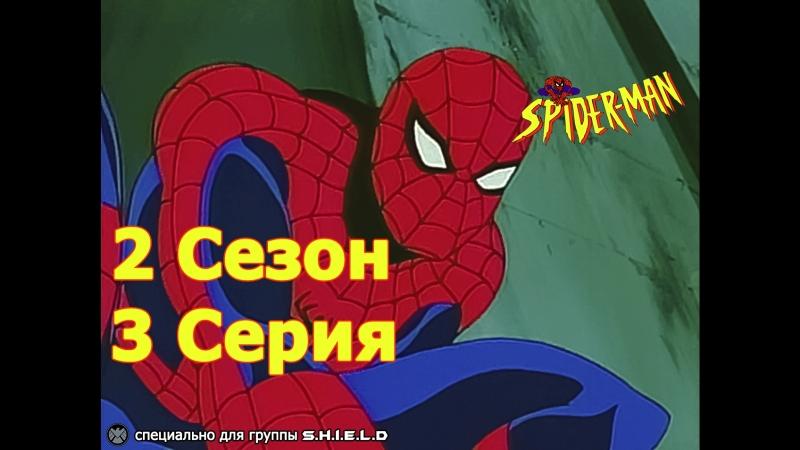 Человек Паук 2 Сезон 3 Серия Гидромен
