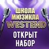 Школа Мюзикла WESTEND г.Москва, г.Зеленоград