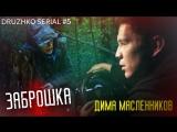 Дружко Сериал - Заброшка с Масленниковым