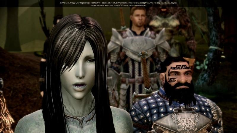 Dragon Age Origins Природа зверя Истребление эльфов