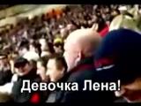 самая знаменитая  кричалка фаната ЦСКА) (хоть я и за СПАРТАК, но порадовало)