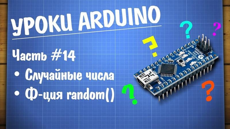 Уроки Ардуино 14 случайные числа функция random