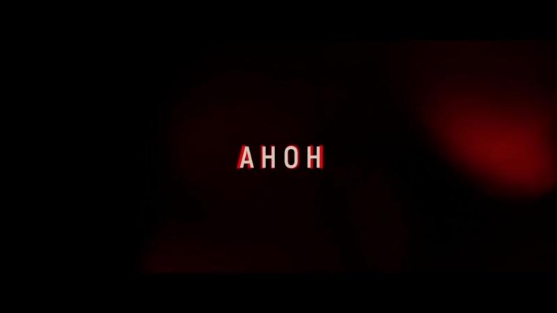Анон / Anon (2018) / Трейлер (дублированный) / 720p