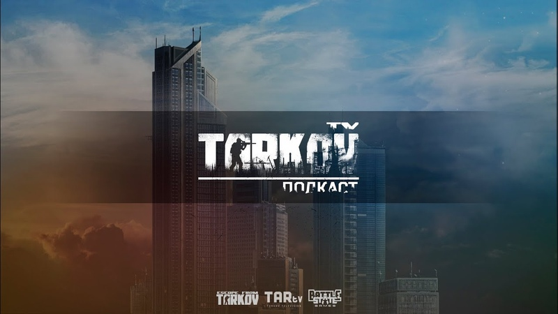 12.10.2018 - Русскоязычный подкаст «TarkovTV» 1