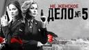 Не женское дело - 5 серия (2013) HD