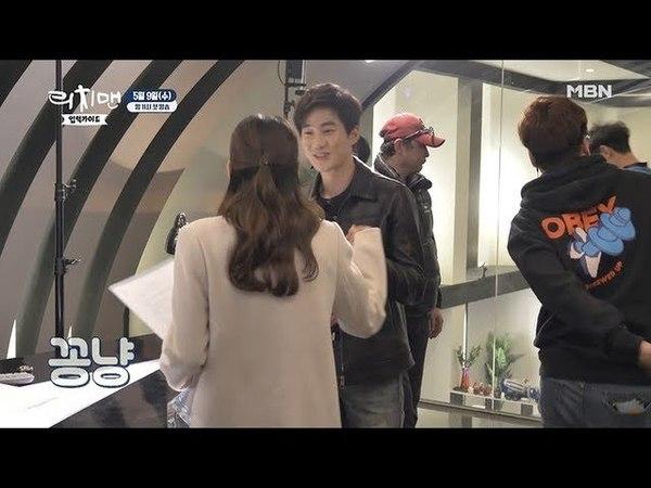 [메이킹] 김준면X하연수, 드라마 속에서도 실제로도 케미 폭발! 꽁냥꽁냥!