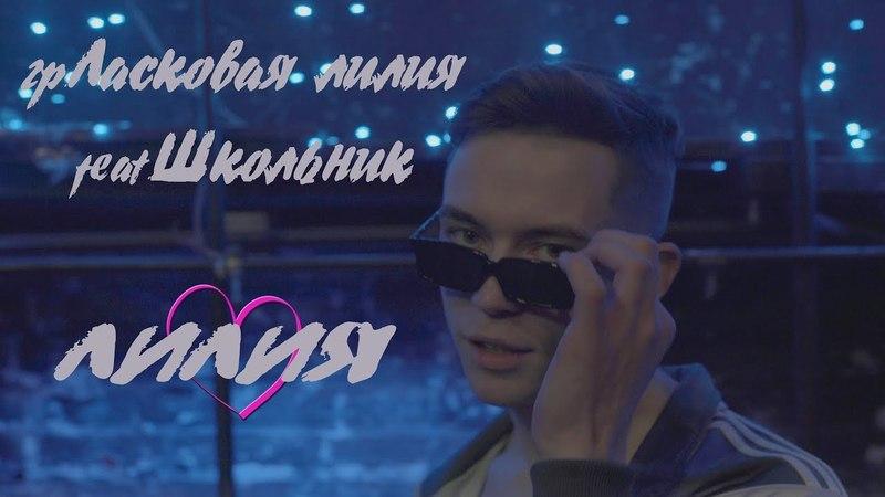 гр. Ласковая Лилия feat. ШкольниК - Лилия