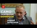 Как Порошенко послал страну в своём Послании И хочет посылать ещё 5 лет Андрей Золотарёв