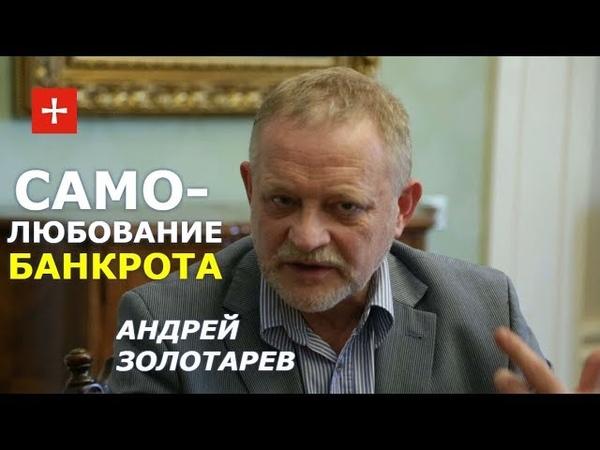 Как Порошенко послал страну в своём Послании. И хочет посылать ещё 5 лет. Андрей Золотарёв