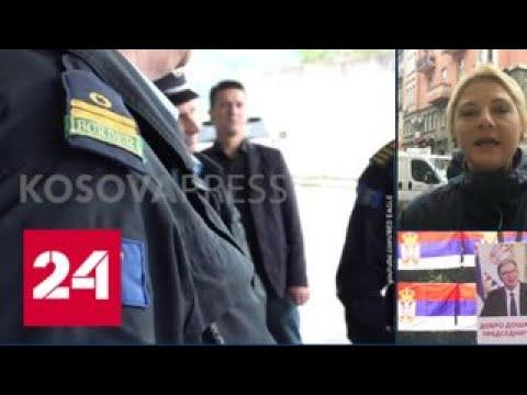 Сербские СМИ: во время вторжения косовского спецназа в небе кружили беспилотники ООН - Россия 24