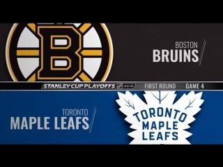 Stanley Cup Playoffs 2018 ЕС R1 Game 4 Boston Bruins-Toronto Maple Leafs