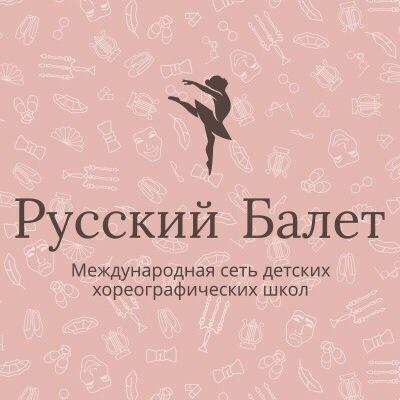 Русский-Балет Архангельск