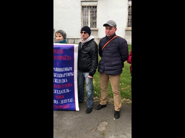 Пикет 19 октября 2018 года у здания управления Генпрокуратуры по СФО