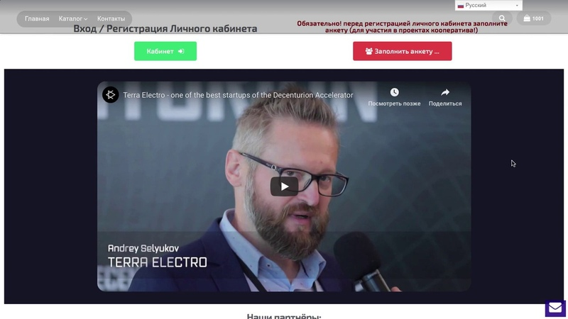 Видео обзор Личного кабинета Терра Электро токен ТЕС