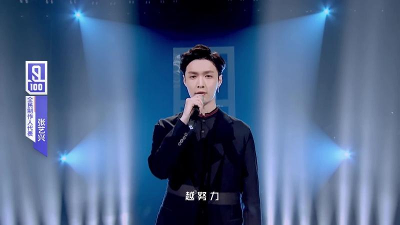 180116 ZHANG YIXING 张艺兴 LAY — Idol Producer 《Ei Ei》[1080]