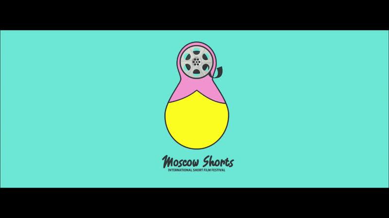 Трейлер программы пятого открытого показа фильмов-победителей международного фестиваля коротких метров Moscow Short