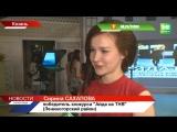 Жительница Лениногорского района победила в конкурсе
