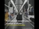 Российский онлайн-рынок одежды и обуви