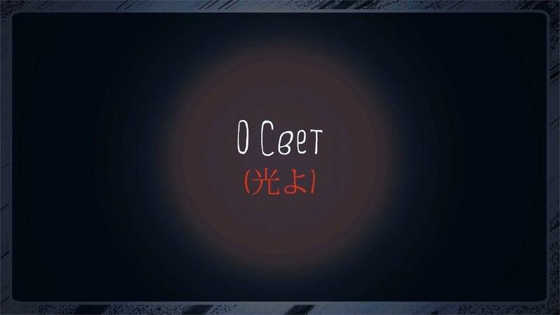 【Kaido Marina CVC RUS】О Свет | 光よ【UTAU RELEASE FAN PV CVC RUS RECLIST RELEASE UST】