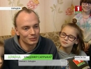 Краина Телеканал Беларусь 1