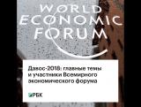 Давос 2018: главные темы и участники Всемирного экономического форума