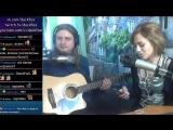 Гитара+вокал Катя Паша Тамара Каверы заказа нет Пикник БГ ХЗ Авторское Разное музыка искусство