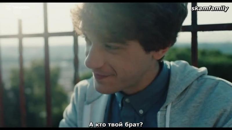 Skam Italia 2 сезон 1 серия. Рус. субтитры.