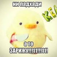 Иван Пламеный
