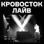 Кровосток альбом Кровосток лайв
